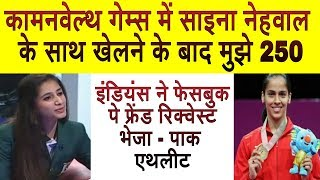 Pakistani Athlete Praising Saina Nehwal and Indian Support in CWG 2018 । Pak media on India