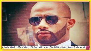 خبر مؤسف عن محمد رمضان وشاهد ثروته ومنزله الفخم وسياراته وزوجتيه وأولاده وشقيقته وأسراره
