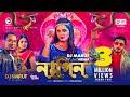 Nagin   নাগিন   DJ Maruf Feat. Neera   Bangla New Song 2021   Official Music Video