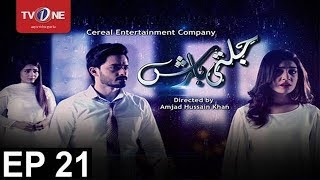 Jalti Barish  Episode 21 uploaded on 25-08-2017 1101 views