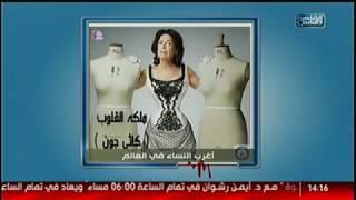القاهرة والناس   الجديد فى عالم التجميل وتنسيق القوام مع دكتور حاتم السحار فى الدكتور