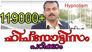 Hypnotism Secrets Malayalam