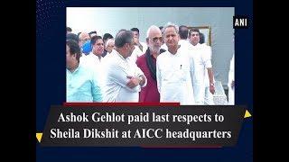 Ashok Gehlot paid last respects to Sheila Dikshit at AICC headquarters