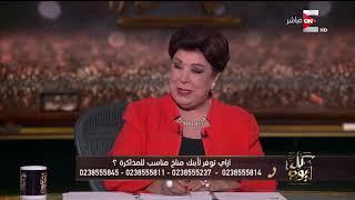 كل يوم - أزاي تقنع طفلك ياكل الأكل الصحي .. بشرح د . محمد رضوان