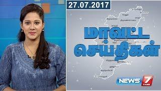 Tamil Nadu District News | 27.07.2017 | News7 Tamil