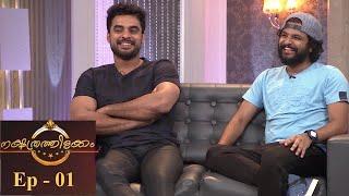 Nakshathrathilakkam I Ep 1 - With Tovino Thomas & Neeraj Madhav I Mazhavil Manorama