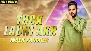New Punjabi Songs 2016 | Tuck Launi Akh | Official Video [Hd] | Inder Pandher | Latest Punjabi Songs