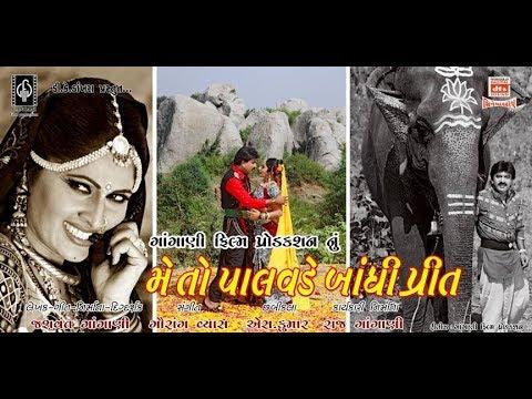 Xxx Mp4 Mein To Palvde Bandhi Preet Gujarati Movie Hiten Kumar Jayendra Mehta And Rajlaxmi 3gp Sex