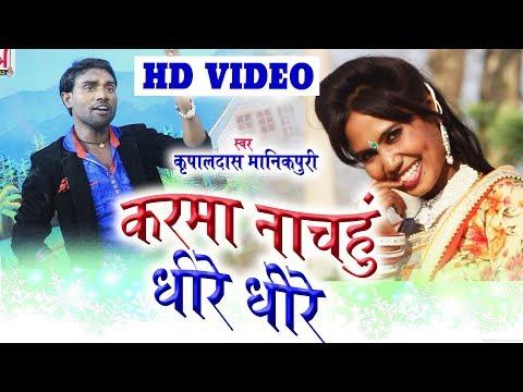 Xxx Mp4 Kripaldas Manikpuri Cg Karma Geet Karma Nachahun Dhire Dhire Chhatttisgarhi Song HD Video 3gp Sex