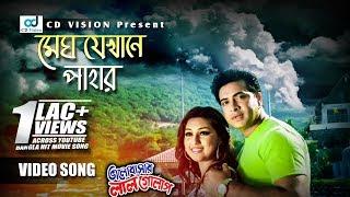 Megh Jekhane Pahar | Bangla Movie Song | Sakib Khan | Apu Biswas| CD Vision