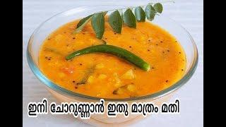 5 മിനിറ്റ് കൊണ്ട് ഊണിന് ഒരു കിടിലൻ ഒഴിച്ചുകറി  Parippu Curry Kerala Style