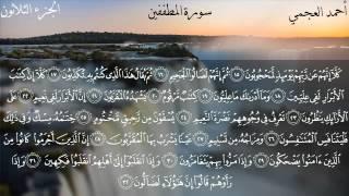 الجزء الثلاثون كاملا بصوت الشيخ أحمد العجمي