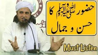Huzoor ﷺ Ka Husno Jamal | Mufti Tariq Masood | Islamic Group