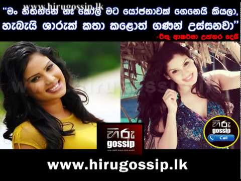 Gossip Call with Rithu Akarsha - Hiru Gossip (www.hirugossip.lk)