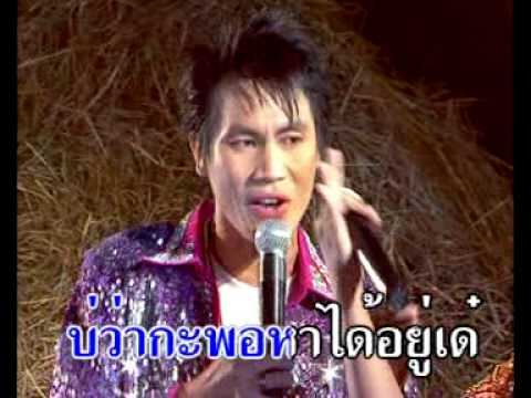 Lao Thai New song 2012