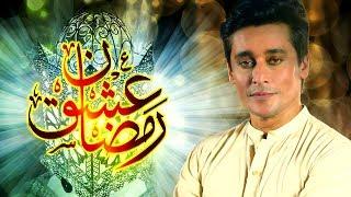 Ishq Ramzan   Shafqat Amanat Ali   OST   Sahir Lodhi   TvOnePK   Full HD Video