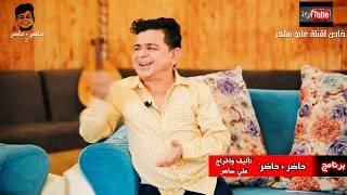 حاضر العراقي والفنانه طيبه جمال جديد برنامج حاضر + حاضر رابط الحلقات اسفل الفيديو