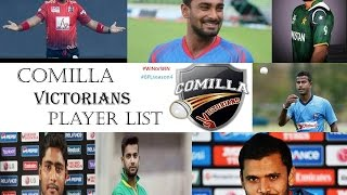 Comilla Victorians 2016-2017 - Bangladesh Premier League ( BPL ) season 4 Team introduction