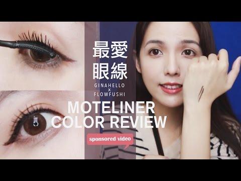 Xxx Mp4 激黑 我最愛的開架眼線筆。MOTE LINER全系列試色分享 Color Review 3gp Sex