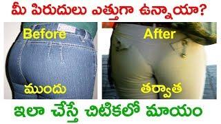 How to reduce buttocks fat in Telugu Exercise to reduce buttock పెద్దగా ఉన్న పిరుదులను తగ్గించటం ఎలా