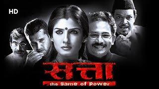 Satta (HD) | Raveena Tandon | Atul Kulkarni | Bollywood Blockbuster Movie