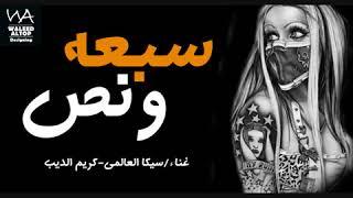 مهرجان سبعة ونص 2018 - سيكا العالمي - كريم الديب - اجدد مهرجانات 2018 جديد