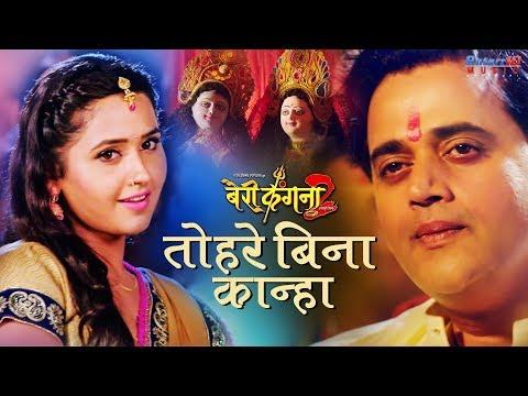 Tohre Bina Kaanha | तोहरे  बिना  कान्हा | Bairi Kangana 2 Song | New Krishna Bhajan | Ravi kishan