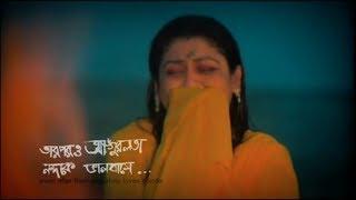 Tarporo Angurlota Nondo k bhalobashe  (Tele Film)