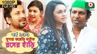 সুপার কমেডি নাটক - রসের হাঁড়ি | Bangla New Natok Rosher Hari EP 166 | MM Morshed, Chitralekha Guho