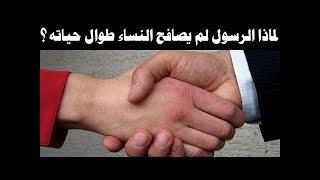 هل تعلم لماذا الرسول لم يصافح النساء ولا مره في حياته .. سبحان الله !!