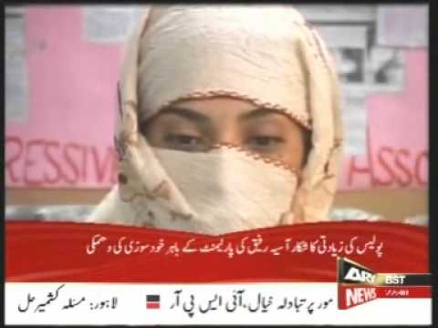 Rawalpindi Police SHO raped a woman