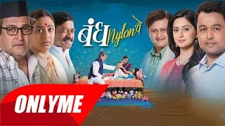 Bandh Nylon Che Music Launch Uncut Event : Mahesh Manjarekar , Subhodh Bhave , Shruti Marathe