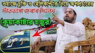 Hafizur Rahman Siddiki Bangla Waz 2017 মাহফিলে চুক্তি ও সব অপপ্রচারের দাঁত ভাঙ্গা জবাব