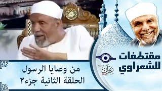 الشيخ الشعراوى | من وصايا الرسول | الحلقة ٢ - الجزء ٢