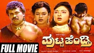 Putta Hendthi / ಪುಟ್ಟ ಹೆಂಡ್ತಿ |Kannada Full HD Mov
