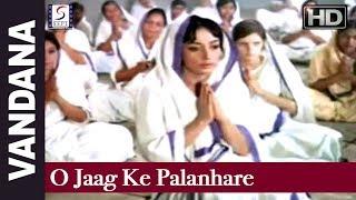 O Jaag Ke Palanhare - Lata Mangeshkar - vandana - Sadhana, Parikshat Sahni