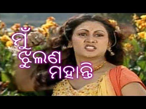 Xxx Mp4 Odia Album Song Mu Jhulana Mohanty HD ମୁଁ ଝୁଲଣ ମହାନ୍ତି 3gp Sex