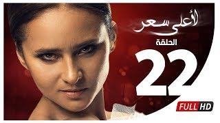 مسلسل لأعلى سعر HD - الحلقة الثانية والعشرون | Le Aa