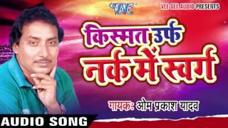 Kishmat Urf Nark Me Sawarg    Om Prakash Yadav    Birha Muqabala Bhojpuri Song