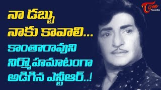 When NTR Financially Helped Kantha Rao
