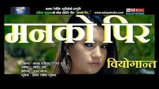 New Nepali lok dohori song 2073/2016  Manko pir  Manoj Bishwakarma & Muna Thapa Magar  Video HD