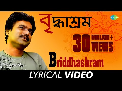 Xxx Mp4 Briddhashram With Lyrics Nachiketa Chakraborty HD Video 3gp Sex