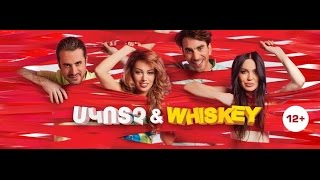 Scotch & Whiskey / Սկոտչ եւ վիսկի /Скотч и виски  / 2015 / HD / 12+