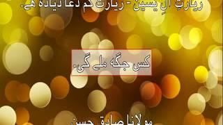 Ziyarat-e-Aal-e-Yaseen dua ziyada hai ziyarat kam - Maulana Sadiq Hasan