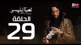 مسلسل لعبة إبليس | La3bet Abliis Series - لعبة ابليس - الحلقة التاسعة والعشرون|La3bet Ebliis - Ep29