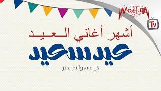 تعرفوا علي أشهر أغاني العيد في العالم العربي