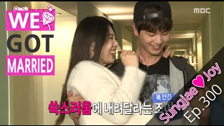 [We got Married4] 우리 결혼했어요 - Sung Jae♥Joy challenges'embrace princess' in front of room 20151219