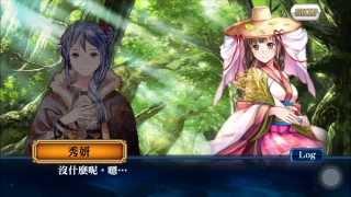 地方的守護者秀妍(中文劇情)Chain Chronicle鎖鏈戰記角色劇情故事