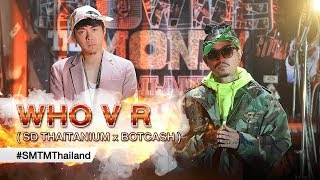 SMTM Thailand (SD THAITANIUM x BOTCASH) -  WHO V R 【Official MV】