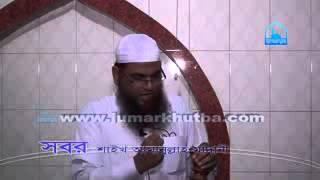 সবর দেখে অবাক  by Shaikh Amanullah Madani 3534
